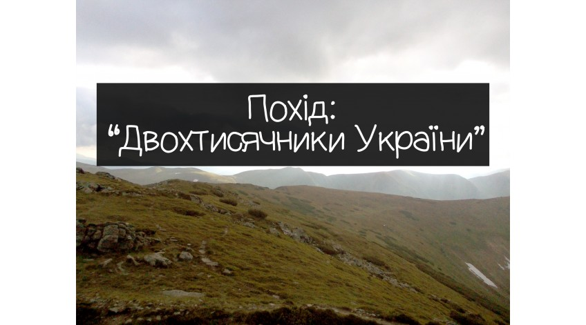 """Поход """"Двухтысячники Украины"""""""