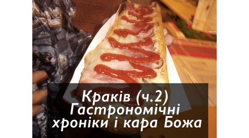 """Зі Львова до Кракова. Частина друга """"Гастрономічні хроніки і кара Божа"""""""
