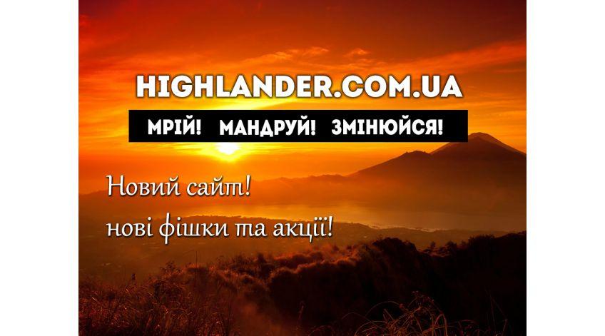 Новий веб-сайт highlander.com.ua