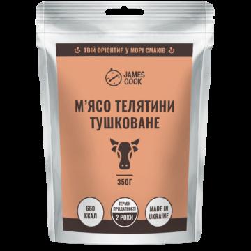 Мясные консервы James Cook MRE Телятина тушеная в собственном соку 350 г