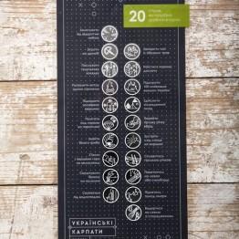 Скретч-листівка Pinzel 20 Справ як протрібно зробити в горах  чорна