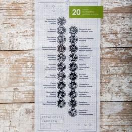 """Скретч-листівка Pinzel  """"20 справ, які потрібно зробити в горах"""" біла"""