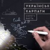 Скретч-карта Pinzel Українські Карпати  чорна