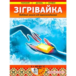 Грілка Зігрівайка STANDART (50 г)