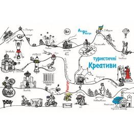 Книга Туристические Креативы. Андрей Риштун