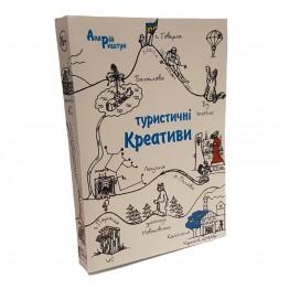 Книга Туристичні Креативи. Андрій Риштун