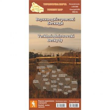 """Туристична карта Стежки та мапи """"Верхньодністровські Бескиди"""" ламінована"""