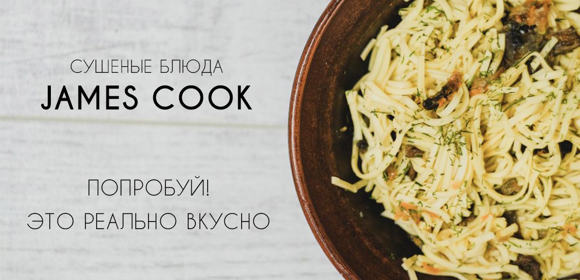 james-cook-ru