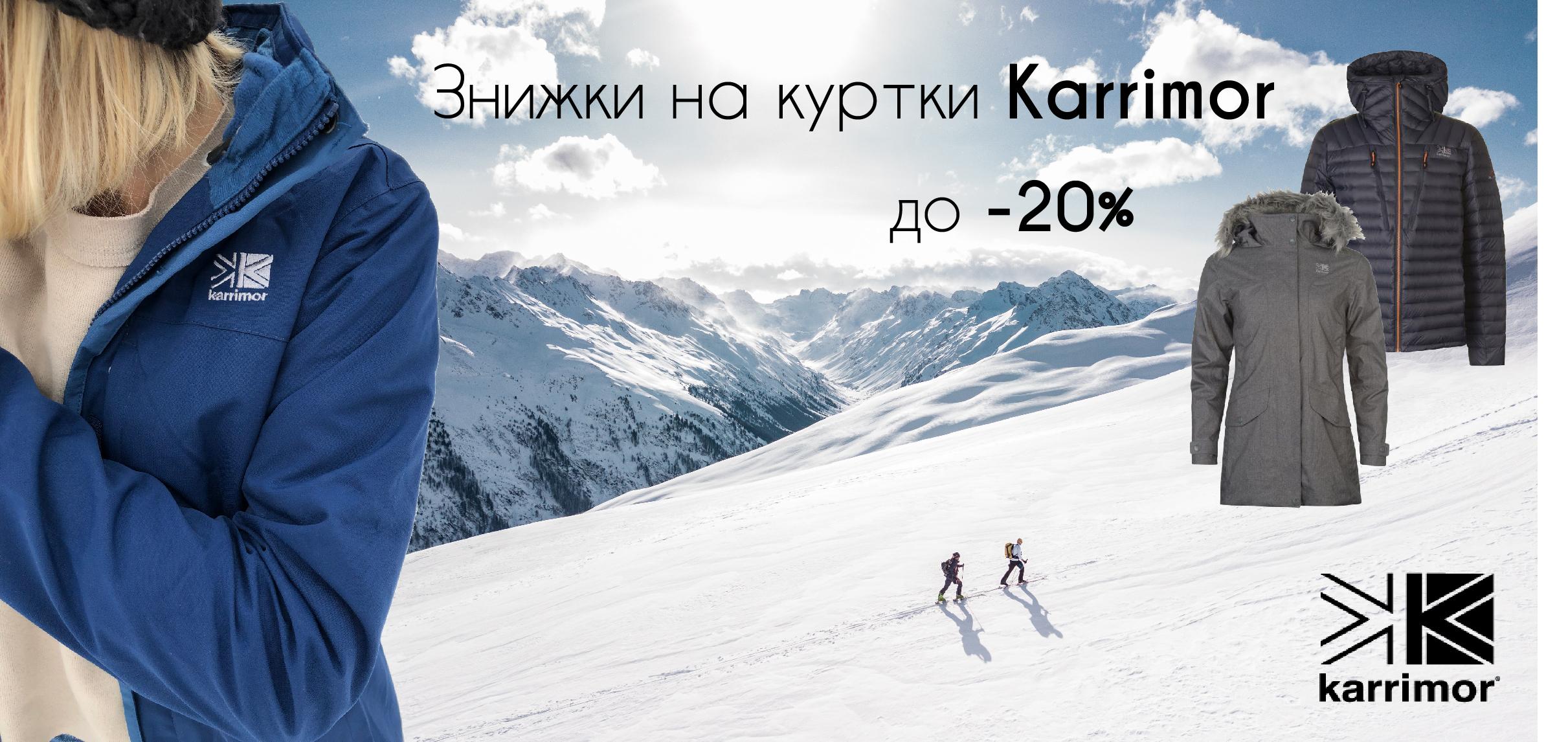 karrimor_winter_sale_ukr