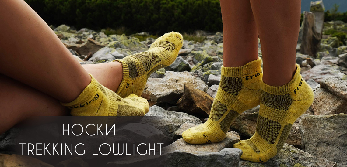 shkarpetky-trekking-lowlight_ru