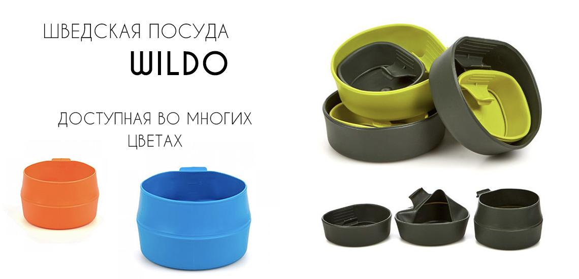 wildo-ru1