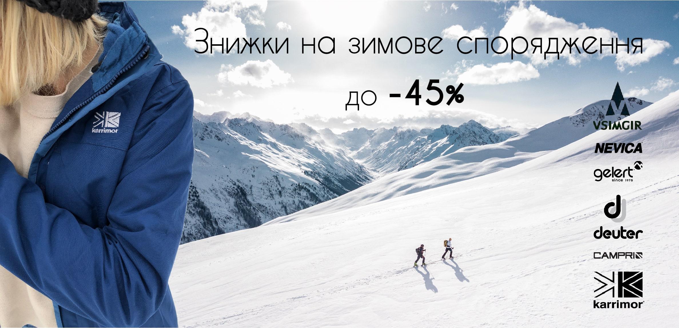 wintersale45ua-min
